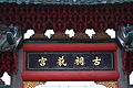 Foshan Zu Miao 2012.11.20 15-38-22.jpg