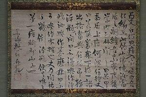 Ikkyū - Buddhist verse by Ikkyū