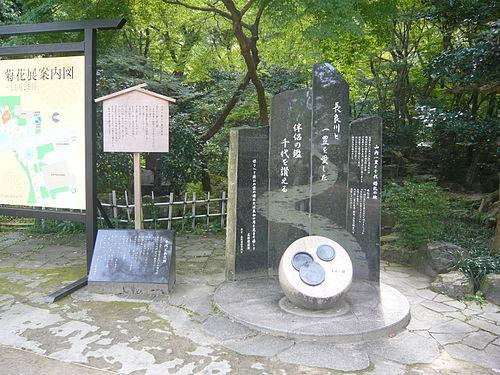 「山内一豊と千代 婚礼の地」の碑 岐阜公園(岐阜市)Wikipediaより