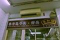 Gong He Guan dessert shop, Chinatown, Singapore - 20140215.jpg