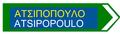 Greek traffic sign direction motorway.png