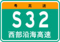 Guangdong Expwy S32 sign with name.png