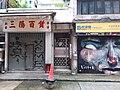 HK 上環 Sheung Wan 太平山街 Tai Ping Shan Street shop San Yan Store August 2018 SSG DAB office Graffiti gate face.jpg