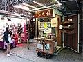 HK 上環 Sheung Wan 永吉街 Wing Kut Street shop October 2018 SSG 07.jpg
