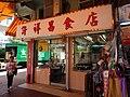 HK 元朗 Yuen Long 安達坊 On Tat Square shop July 2016 Hui Cheung Cheong restaurant DSC.jpg
