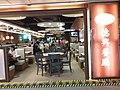 HK 沙田 Shatin 希爾頓中心 Hilton Plaza mall restaurant October 2016 SSG 05.jpg