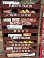 HK 西環 Sai Ying Pun 德輔道西 Des Voeux Road West Garden Bakery food breads carts logistics August 2018 SSG.jpg