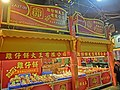 HK 銅鑼灣 CWB 維園 Victoria Park HKBPE 工展會 Hong Kong Brands and Products Expo stall booth King of Chicken Cake Gaizai crackers Dec-2013.JPG