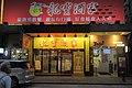 HK STT 石塘咀 Shek Tong Tsui 皇后大道東西 Queen's Road West night Dragonfair Garden shop 龍寶酒家 Dragon Palace Restaurant April 2019 IX2 03.jpg