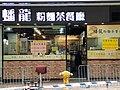 HK SW 上環 Sheung Wan 皇后大道中 Queen's Road Central shop 蟠龍粉麵茶餐廳 Pan Dragon Restaurant April 2020 SS2 02.jpg