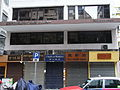 HK Sheung Wan 上環 樂古道 28 Lok Ku Road 偉邦中心 Wellpoint House shops June-2012.JPG