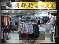 HK Sheung Wan Des Voeux Road Central clothing shop Sunday evening Sept-2010.JPG
