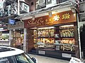 HK TST 尖沙咀 Tsim Sha Tsui 樂道 Lock Road shop March 2020 SS2 06.jpg