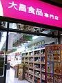 HK Tsuen Wan 荃灣 Chuen Lung Street shop 大晶食品 DCH Food Mart night Dec-2012.jpg