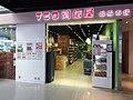 HK Tuen Mun 新都商場 New Town Commercial Arcade Waldorf Avenue shop 759 store Sept 2018 SSG.jpg