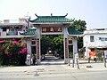 HK YuenKongTsuen Archway.JPG