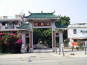 Pat Heung - Yuen Kong Village archway
