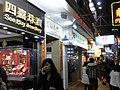 HK Yuen Long 元朗 Kau Yuk Road 教育路 night 03 See Hay Jewellery shop 富好大樓 Fu Ho Building.jpg