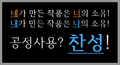 HSY- No to Fair Use Korean.png