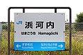 Hamagōchi Station-03.jpg