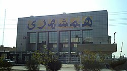 Hamshahri Building in Karaj-Tehran road.jpg
