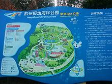 220px-Hangzhou_Polar_Ocean_Park_02.jpg