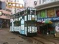 Hong Kong Tramways 130(108) Shau Kei Wan to Sai Wan Ho Depot 19-06-2014.jpg