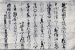 Hosho document from Hojo Tokiyori.jpg