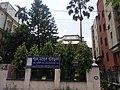 House of Sarat Chandra Chattopadhyay in Kolkata 01.jpg