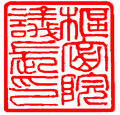 Imprint of President of the Privy Council of Japan.png