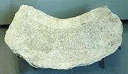Inscripción de Naram-Sin que narra la construcción del templo de Marad por su nieto Lipit-Ili hacia 2250a.C.