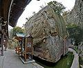 Ishi-no-hoden , 石の宝殿 - panoramio (8).jpg