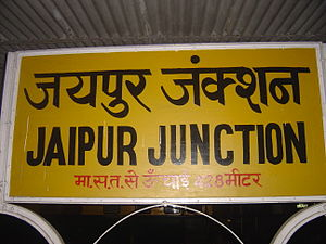 Jaipur Junction railway station - Jaipur Junction platform board
