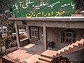 Jamia Masjid Salfia Upper Maitra.jpg