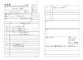 Japanese style resume.png