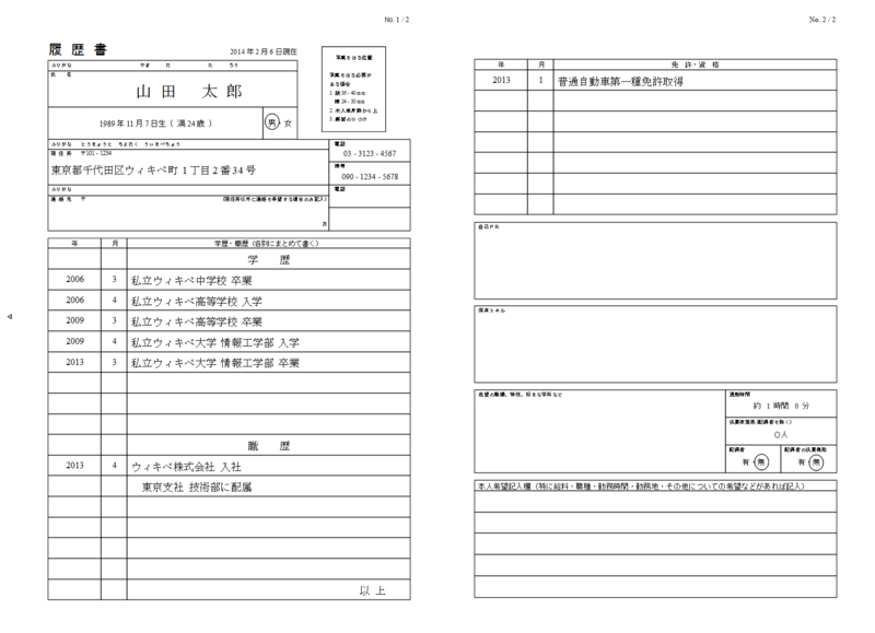 file japanese style resume png