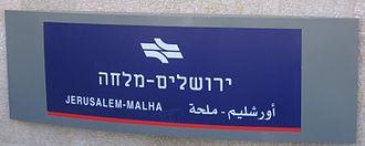 Jerusalem Malha railway station - Image: Jerusalem Station Map