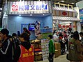 Jump Media booth, Taipei International Comics & Animation Festival 20160211.jpg