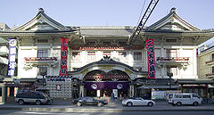 The Kabukiza in Ginza is one of Tokyo's leading kabuki theaters.