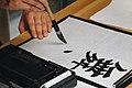 Kanji (Unsplash).jpg