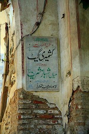 Kashmiri Gate, Lahore - Image: Kashmiri Gate (WCLA)