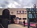 Kawagoe stn east exit - Jan 19 2018.jpg