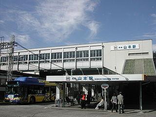 Kawachi-Yamamoto Station Railway station in Yao, Osaka Prefecture, Japan