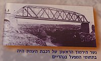 Kfar-Yehoshua-old-RW-station-821c1.jpg