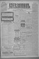 Kievlyanin 1902 162.pdf