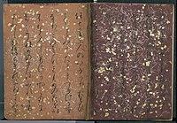 Kokin Wakashū cover
