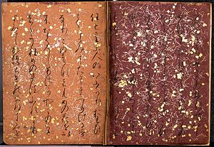 Kokin Wakashū - Section of the earliest extant complete manuscript of the Kokinshū (Gen'ei edition, National Treasure); early twelfth century; at the Tokyo National Museum
