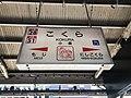Kokura Station Sign (local lines).jpg
