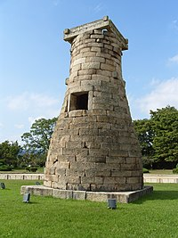Cheomseongdae Astronomical Observatory In Gyeongju South Korea January Of 632 Queen
