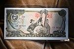 Korea Bank Note by Trisorn Triboon.JPG